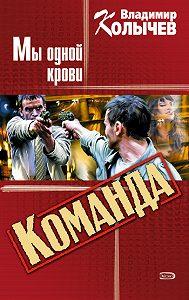 Владимир Колычев -Мы одной крови