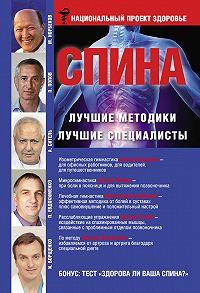 Анатолий Ситель -Спина. Лучшие методики. Лучшие специалисты