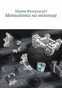Мария Фомальгаут -Мотылетки намельнице