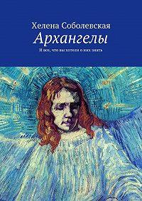 Хелена Соболевская -Архангелы. Ивсе, что вы хотели оних знать