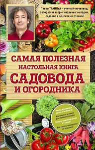 Павел Франкович Траннуа -Самая полезная настольная книга садовода и огородника