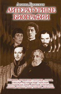 Леонид Гроссман -Литературные биографии