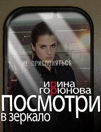 Ирина Горюнова -Посмотри в зеркало