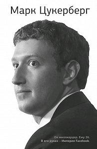 Джордж Бим -Марк Цукерберг