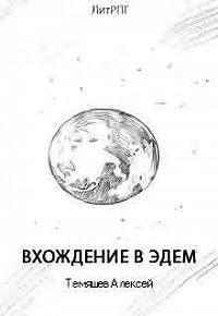 Темяшев Алексей -Вхождение в Эдем