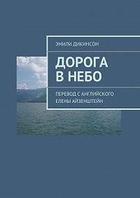 Эмили Дикинсон -Дорога внебо