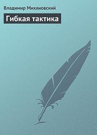 Владимир Михановский -Гибкая тактика
