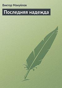 Виктор Мануйлов - Последняя надежда
