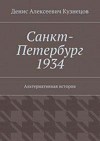 Денис Кузнецов -Санкт-Петербург1934. Альтернативная история