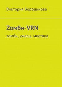 Виктория Бородинова -Zомби-VRN