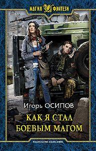 Игорь Осипов -Как я стал боевым магом