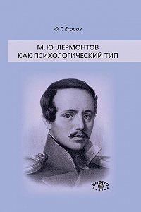 О. Г. Егоров -М. Ю. Лермонтов как психологический тип