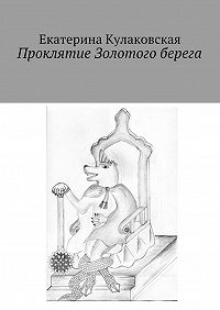 Екатерина Кулаковская -Проклятие Золотого берега
