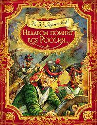 Михаил Лермонтов - Недаром помнит вся Россия… (сборник)
