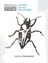 Александр Фурман -Книга Фурмана. История одного присутствия. Часть II. Превращение