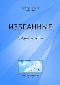 Алексей Жарков -Избранные. Добрая фантастика