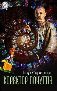 Ігор Скрипник -Коректор почуттів