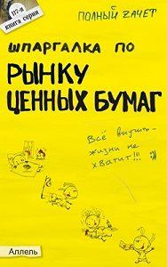 Андрей Викторович Приходько -Шпаргалка по рынку ценных бумаг