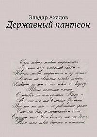 Эльдар Ахадов, Эльдар Ахадов - Державный пантеон