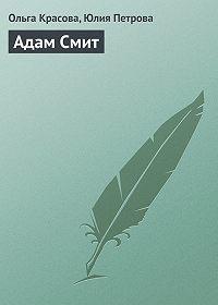 Ольга Красова -Адам Смит
