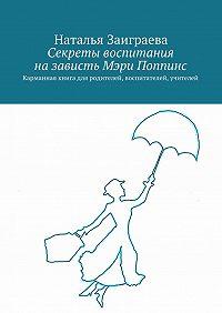 Наталья Заиграева -Секреты воспитания назависть Мэри Поппинс