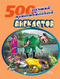 Сборник -500 криминальных анекдотов