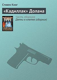 Стивен Кинг - «Кадиллак» Долана