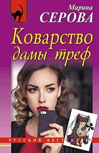 Марина Серова -Коварство дамы треф