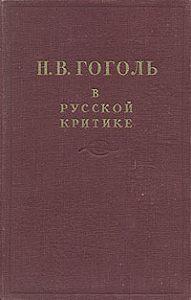 Коллектив Авторов -Гоголь в русской критике