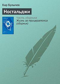 Кир Булычев - Ностальджи