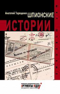 Анатолий Терещенко -Шпионские истории