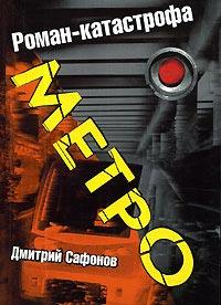 Дмитрий Сафонов - Метро