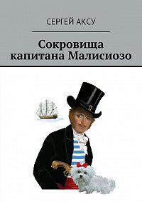 Сергей Аксу -Сокровища капитана Малисиозо