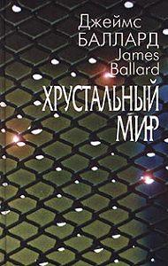 Джеймс Баллард -Дельта на закате