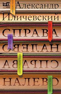 Александр Иличевский -Справа налево