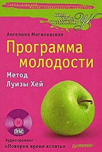 Ангелина Могилевская -Программа молодости: метод Луизы Хей