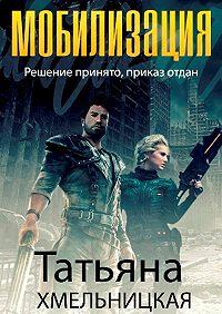 Татьяна Хмельницкая -Мобилизация