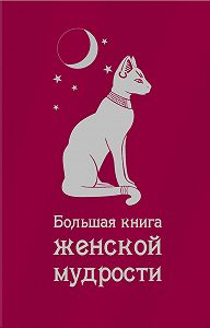 Сборник -Большая книга женской мудрости (сборник)