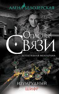Алёна Белозерская - Изумрудный шифр