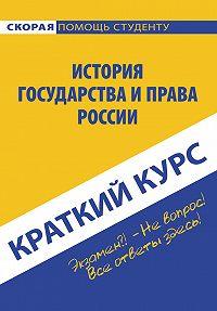Коллектив авторов -История государства и права России