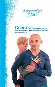 Александр Свияш, Юлия Свияш - Советы брачующимся, забракованным и страстно желающим забраковаться