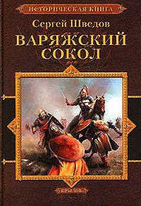 Сергей Шведов -Варяжский сокол