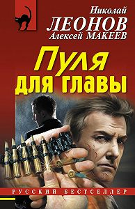 Николай Леонов -Пуля для главы