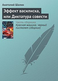 Анатолий Шалин - Эффект василиска, илиДиктатура совести