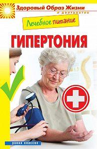 Марина Смирнова -Лечебное питание. Гипертония