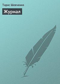 Тарас Шевченко -Журнал