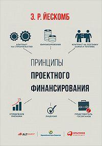 Э. Йескомб -Принципы проектного финансирования
