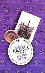 Виктория Токарева -Лиловый костюм (сборник)