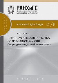 Алла Тындик - Демографическая повестка современной России: структура и воспроизводство населения