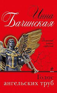 Инна Бачинская -Голос ангельских труб